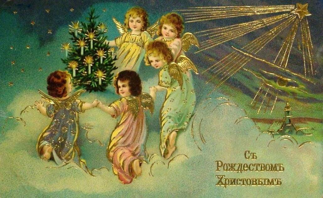 Открытки с рождеством христовым дореволюционные 175