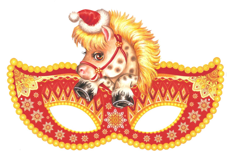 Маска лошади к новому году